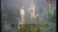 杨丽花歌仔戏 铁扇留香05
