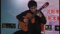 2013沈阳吉他艺术节  福盛龙歌吉他音乐会