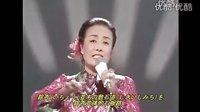 202美空ひばり经典演歌 - 港町十三番地.flv