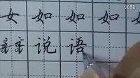 学习田英章硬笔书法(正楷)16