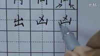 学习田英章硬笔书法(正楷)10