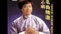 再向虎山行 留步_喂_留步(麗的電視劇主題曲_插曲1983年)- 徐小明