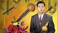 李春华老师葫芦丝视频教学第四讲 标清