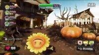 《植物大战僵尸:花园战争》EA发布会现场演示 高清