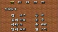 韩语发音教程4