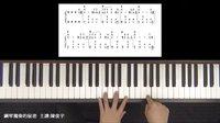 陳俊宇_钢琴独奏的秘密9-1 (美式乡村和弦)视频节选-键盘中国