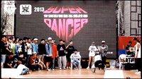 2013【SUPER DANCER】全国街舞挑战赛Breaking组8进4【官方版】