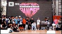 2013【SUPER DANCER】全国街舞挑战赛Breaking组4进2【官方版】