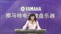 YAMAHA KB280电子琴演奏示范