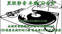 民歌3.百年民歌精华 3CD全集