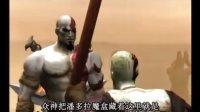 战神1全中文剧情