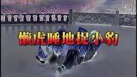 中國功夫武功 神虎擒拿術3d