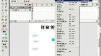 FLASH动画教程262 按钮的属性