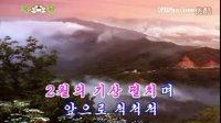 朝鲜卡拉ok伴奏——脚步声