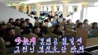 朝鲜卡拉ok伴奏——学习吧