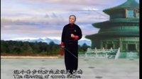李德印四十二式太极剑竞赛套路下01