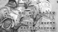 四川地震之最感人的故事!