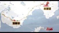 73-台山自驾游 -《汽车杂志》