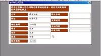 access数据库视频教程2