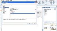 Excel入门到精通_第70讲-修改excel2007汇总方式