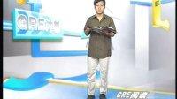 GRE冲刺 教材完整版34讲 阅读8-1 美国研究生入学考试新东方gre考试