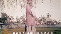 张继青电影版昆曲《牡丹亭》