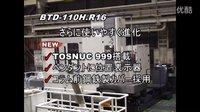 工作台式卧式镗铣加工中心 BTD-110H.R16 東芝機械