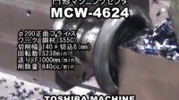 龙门加工中心 MCW-4624 东芝机械