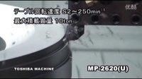 龙门式车铣复合加工机 MP-2620(U)  东芝机械