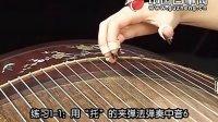 宋心馨古筝教学视频02.托的夹弹法01 标清