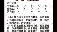 日语学习入门发音教程第1课