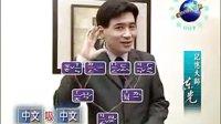 清大学堂专集陳光吸英大法DVD2flv