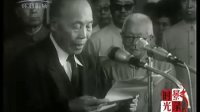 李宗仁先生从海外归来—新影纪录片(1965)