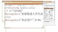 Visual.FoxPro程序设计第2讲
