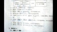 哈娜日语学习论坛-新世纪日语教程第五课(第二课时)