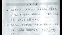 哈娜日语学习论坛-新世纪日本语教程第五课[第三课时]