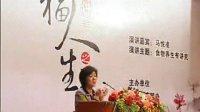 马悦凌:食物养生有讲究(全集)