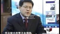 """20080601中国经营者特别节目--反思:王石捐款""""地震门"""""""