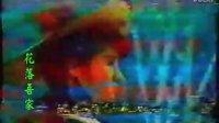 1979年《俠影秋霜*1 ♥ 主題曲》楊麗花歌仔戲之「主題曲」篇