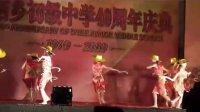 都中40年校庆学校文艺队舞蹈《丰收歌》