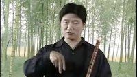 笛子教学视频 俞逊发 《学好笛子》 09