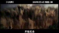 [宁博] 《龙珠:全新进化》中文字幕最终版电影预告片
