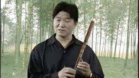 笛子教学视频 俞逊发 《学好笛子》 03