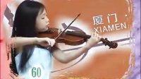 《春之歌》 第六届全国少儿小提琴演奏比赛