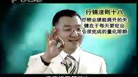 陈安之-创业法则02