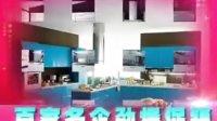 第二届厨房宝贝大赛宣传片