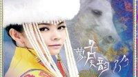 哈琳 - 长寿的母亲(2011)草原恩雅新曲