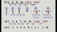 第02课 找规律1