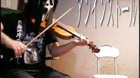 地球防卫少年OP 夺命痴音小提琴完美演绎