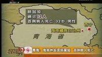 青海海南州发现肺鼠疫 首例病人死亡已确诊病例12例